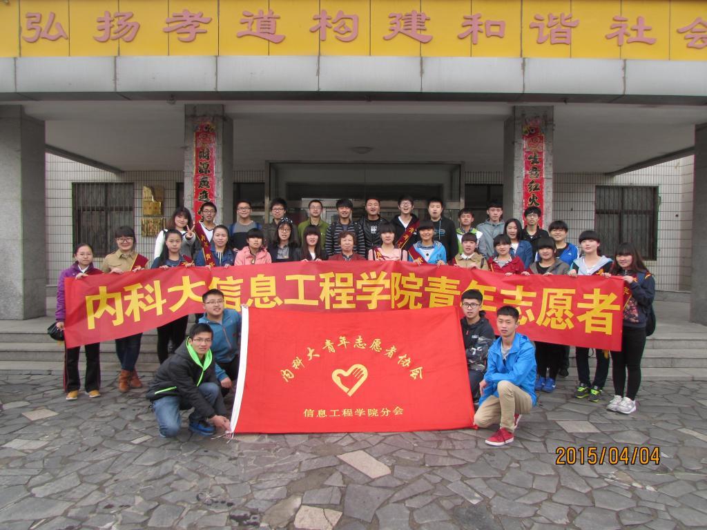 院青年志愿者协会开展